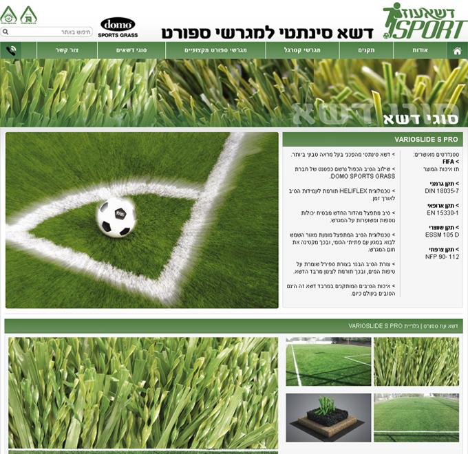 עיצוב אתר לדשא עוז ספורט