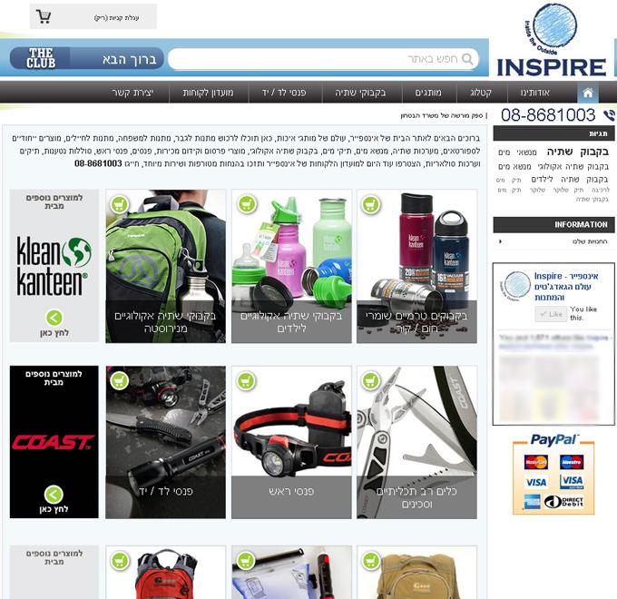 עיצוב אתר מסחר אלקטרוני אינספייר