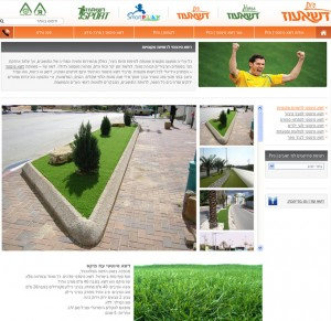 דשא עוז, עיצוב אתר אינטרנט צבעוני - Mcpublish