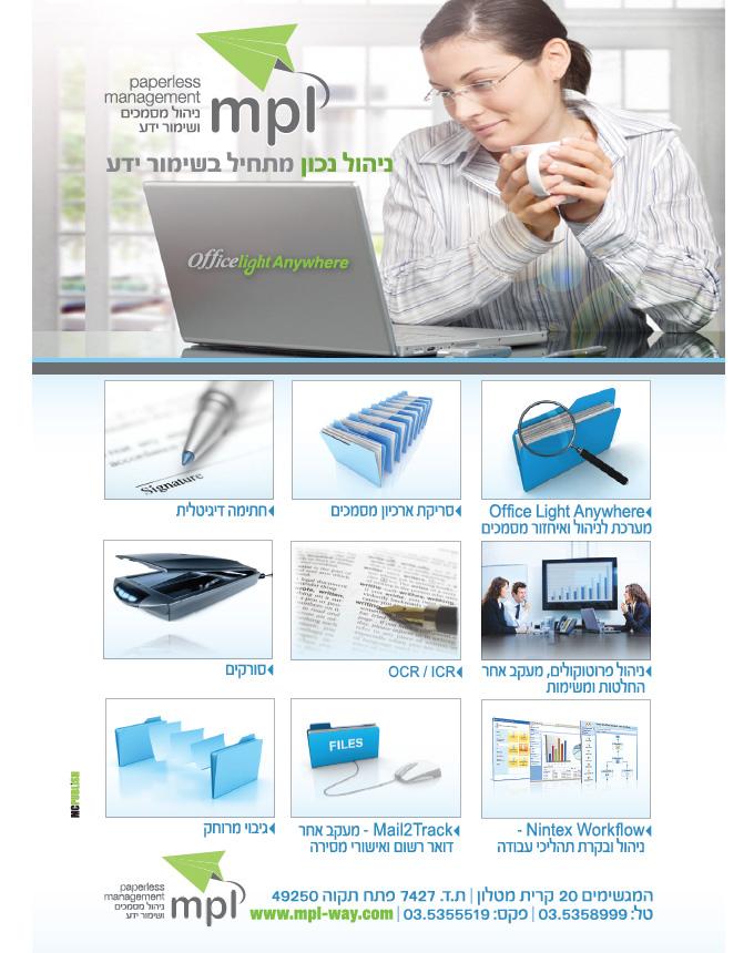 MPL במדיה