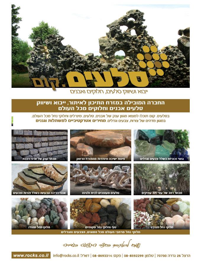 סלעים.קום החברה המובילה לאיתור, יבוא ושיווק סלעים במזרח התיכון