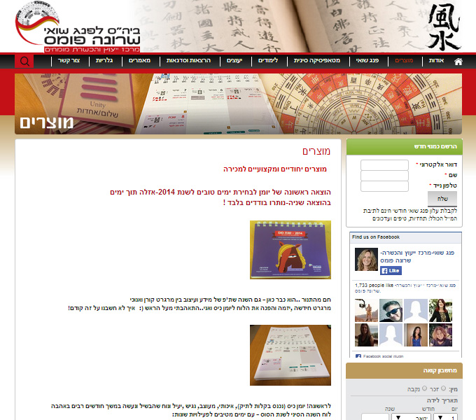 עיצוב וקידום אתר שרונה פומס