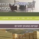 עיצוב וקידום אתר א.צ ג'רבי