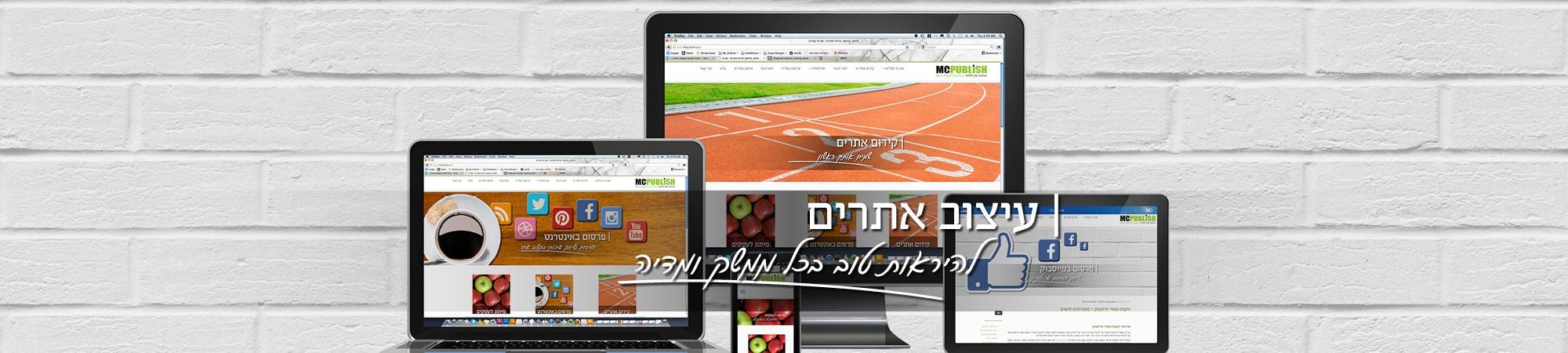 עיצוב אתרים - להיראות טוב בכל ממשק ומדיה