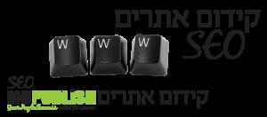 קידום אתרים בתל אביב