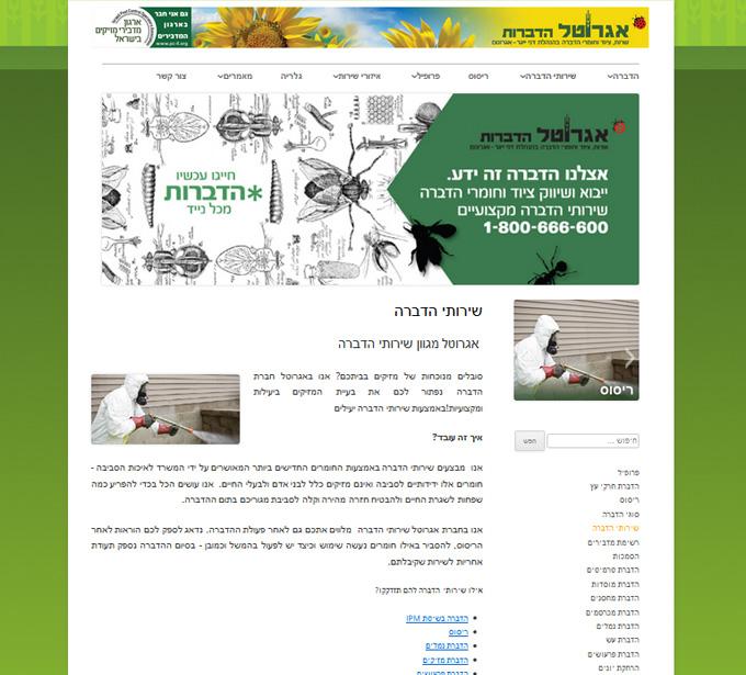 עיצוב אתר אגרוטל