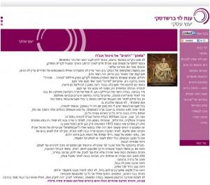 עיצוב ובניית אתר של ענת לוי ברשדסקי - Mcpublish