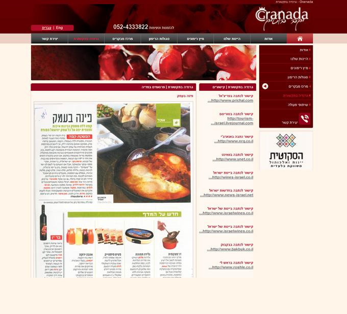 Granada, עיצוב ובניית אתר חדש - Mcpublish