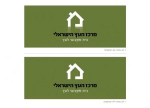 מיתוג מלא למרכז העץ הישראלי - Mcpublish