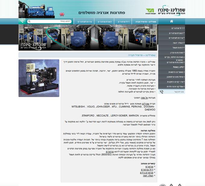 עיצוב אתר שמרלינג