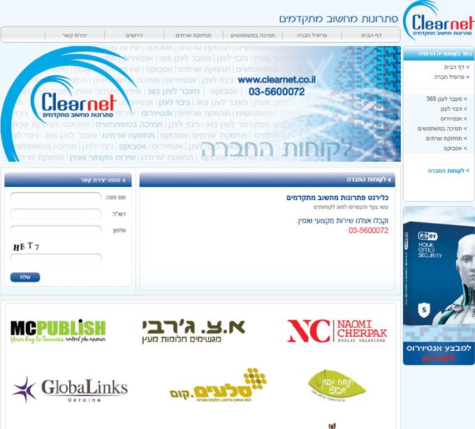 clearnet קלירנט