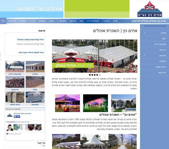 אחים כץ השכרת אוהלים, בנייה וקידום אתר - Mcpublish
