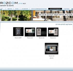 רוזקום, עיצוב ובניית אתר חדש - Mcpublish