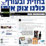 פתיחת דף עסקי בפייסבוק
