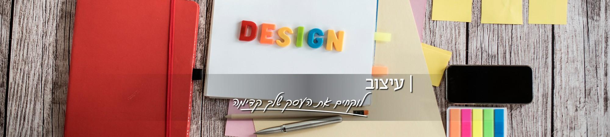 עיצוב - לוקחים את העסק שלך קדימה