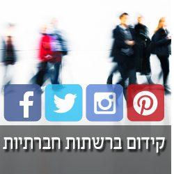 קידום אתרים באינטרנט, קידום ברשתות חברתיות