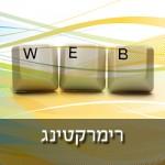 קידום אתרים באינטרנט, רימרקטינג