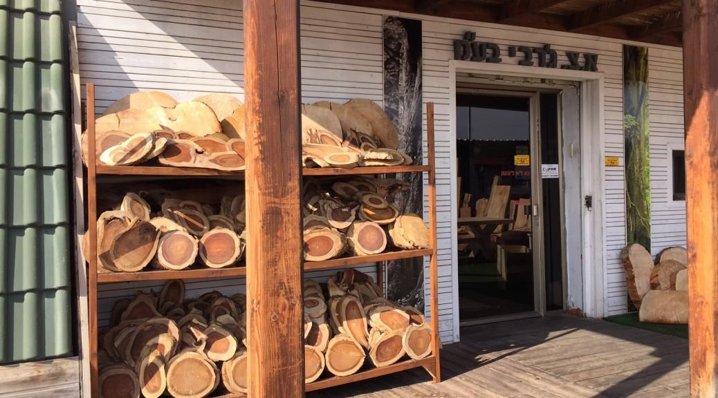 קידום אתרים - מחסן עצים א.צ ג'רבי